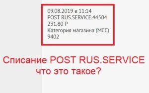 Post-RUS-Service-списали-деньги-что-это-значит