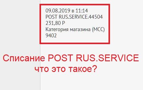 Списание-POST-RUS-SERVICE