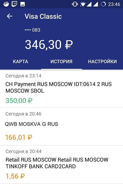 Списание-QWB-MOSKVA-G-RUS-с-карты