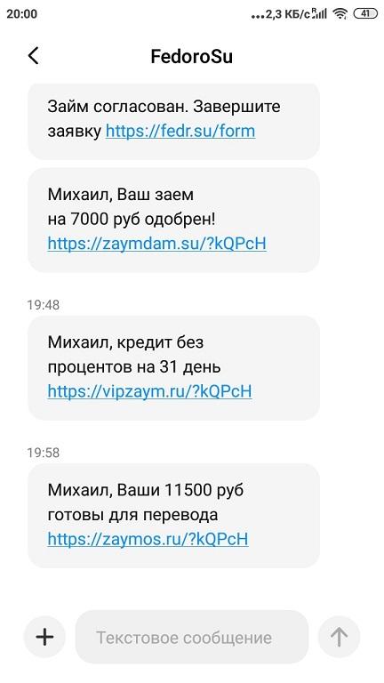 Спам-от-FEDOROSU