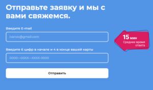 Paylove-site-как-отписаться-и-отключить-подписку-в-анкете