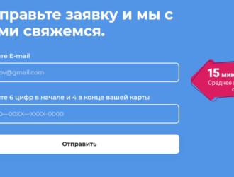 Paylove.site: как отписаться и отключить подписку в анкете