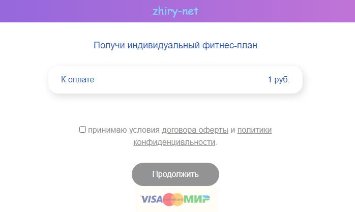 Оформление-оплаты-на-сайте