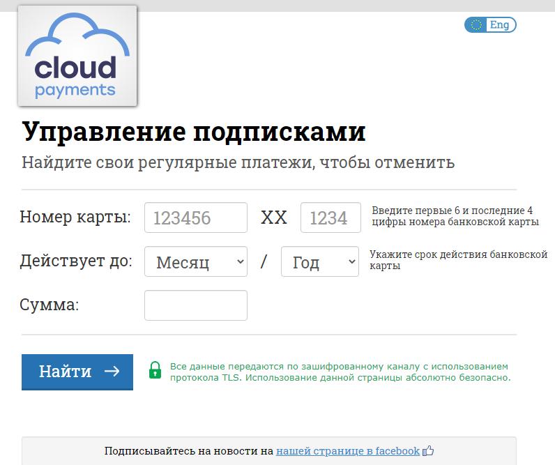 Управление-подписками-через-сервис-платежей-CloudPayments