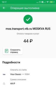 Mos-transport-vtb-ru-списывает-деньги-с-карты-что-это-значит