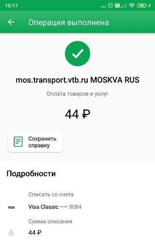 Списание-Mos-Transport-vtb-ru-MOSKVA-RUS