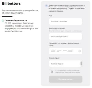 Billbetters-com-списали-деньги-как-отписаться