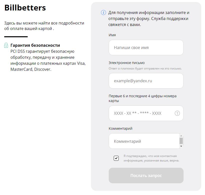 Форма-обратной-связи-на-Billbetters-com