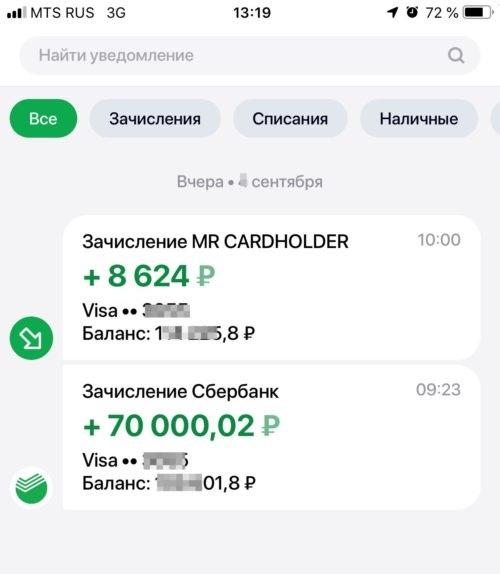 Зачисление-MR-CARDHOLDER-Visa-Direct-RUS