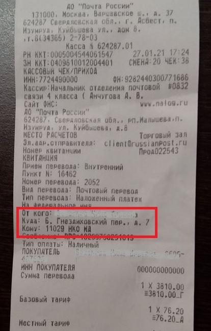 Получатель-денег-11029-НКО-МД
