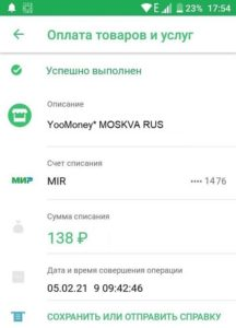 YooMoney-списали-деньги-с-карты-Сбербанка-что-это-такое