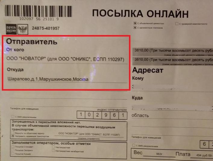 Интернет-магазин-ООО-Новатор-для-ООО-Оникс-ЕСПП-110297