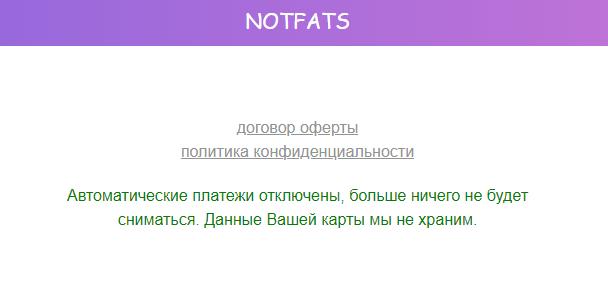 Уведомление-об-отключении-платежей-NOTFATS