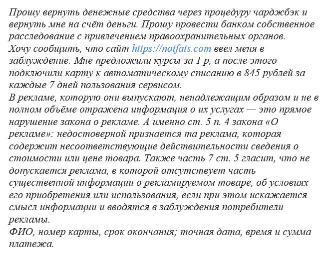 Пример-запроса-на-процедуру-чарджбэк-в-Сбербанк