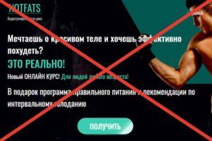 Notfats-Sychevka-RUS-списали-деньги-как-отменить-подписку