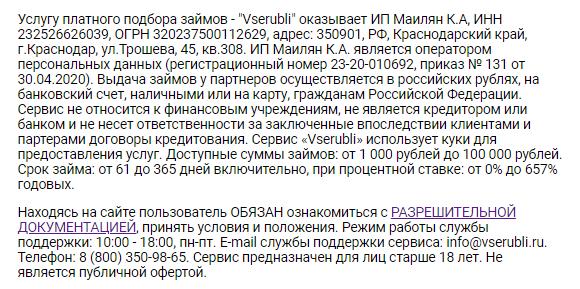 мелким-шрифтом-прописаны-условия-работы-ВсеРубли