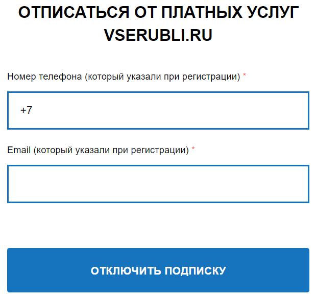 Форма-отключения-подписки-на-сайте-VSERUBLI
