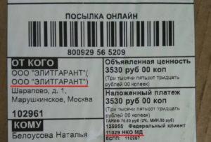 ООО-ЭЛИТГАРАНТ-Марушкинское-Шарапово-Москва-отзывы-возврат-денег