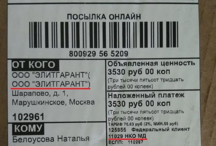 Отправитель-интернет-магазин-ООО-ЭЛИТГАРАНТ