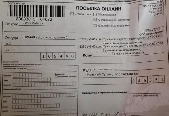 Интернет-магазин-ООО-КАЙТЕК-109440-домовладение-1-кв-35