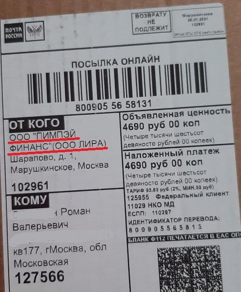 Посылка-от-ООО-ПИМПЭЙ-ФИНАНС-ООО-ЛИРА