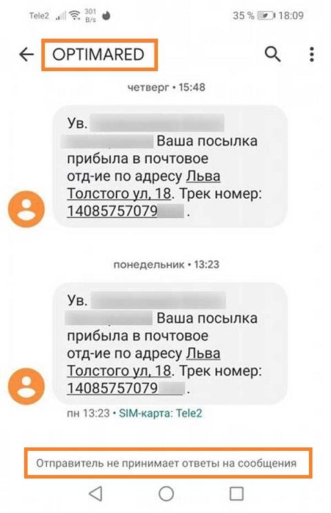 sms-информирование-от-Оптимаред