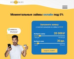 VseRubli-ВсеРубли-как-отписаться-от-платных-услуг