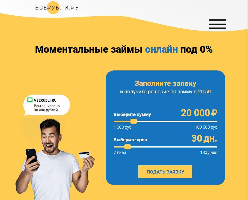 Подборщик-займов-VseRubli-списывает-деньги