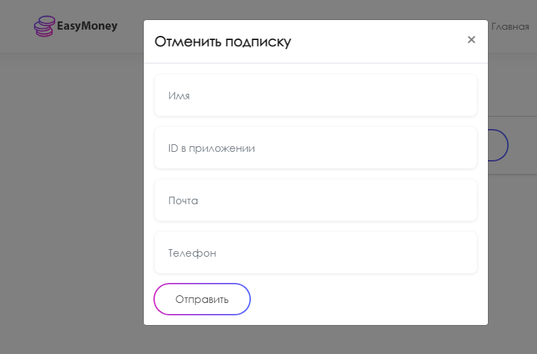 Форма-отмены-подписки-на-сайте-EasyMoney