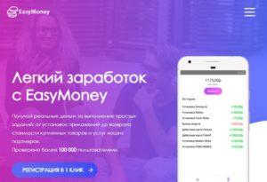 Easy-Money-отзывы-как-отменить-подписку-и-вернуть-деньги