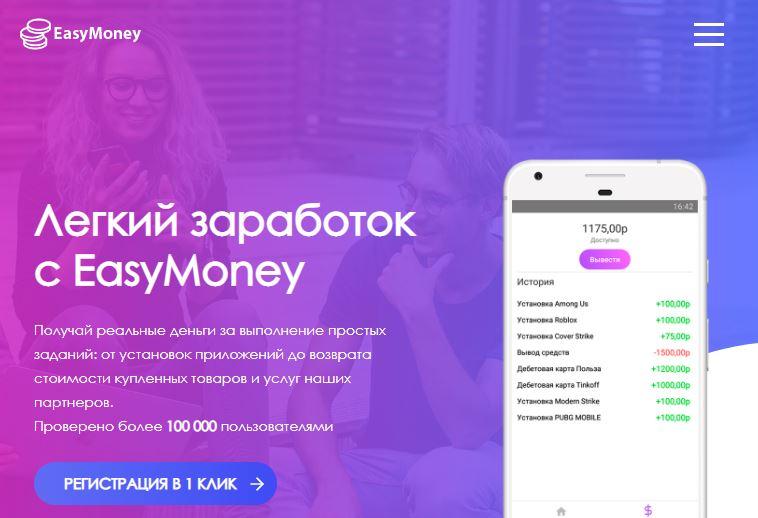 Сервис-Easy-Money-Dolgoprudnyy-RUS-списывает-деньги