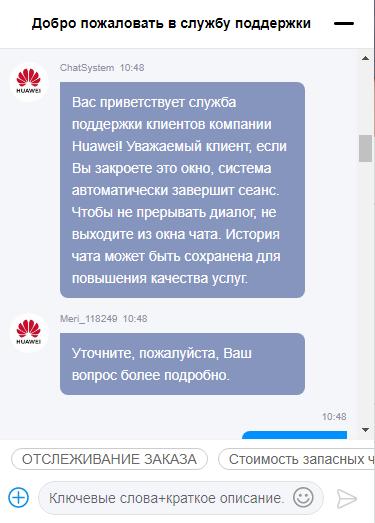 Обратитесь-в-поддержку-Huawei