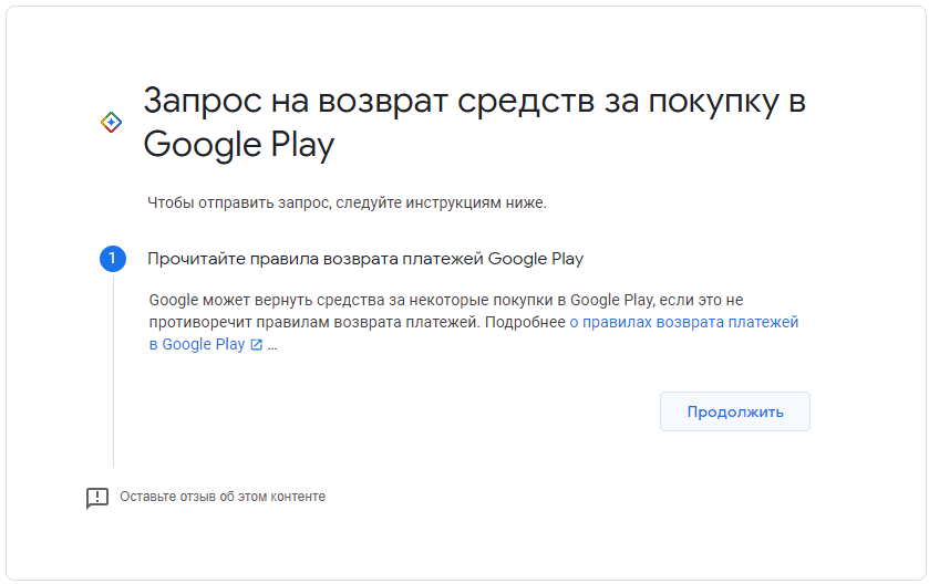 Форма-запроса-на-возврат-средств-в-Google-Play