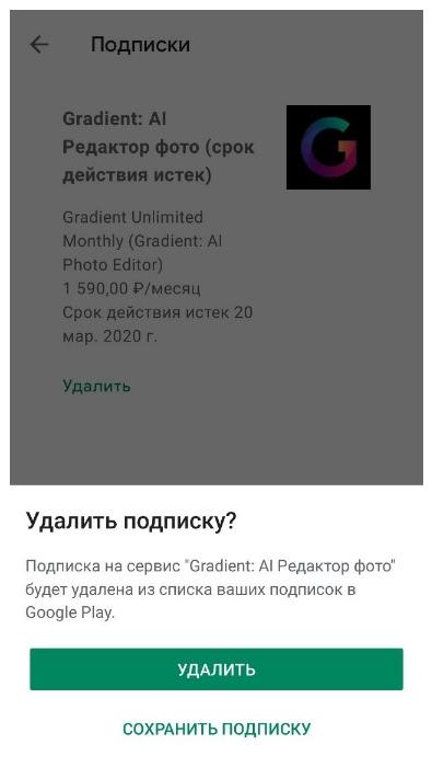 Отключение-подписок-через-Play-Маркет