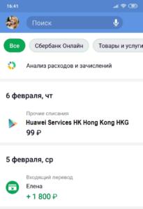 Huawei-Services-HK-Hong-Kong-HKG-списали-деньги-что-это-как-отключить