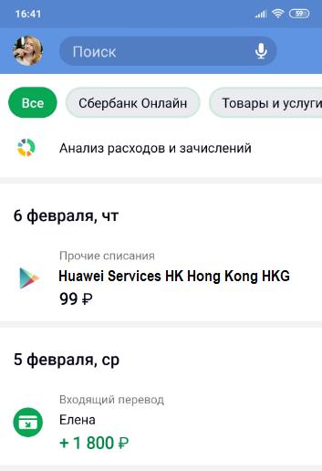 Списали-деньги-Huawei-Services-HK-Hong-Kong-HKG