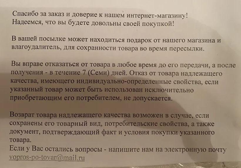 Информационный-листок-в-посылке