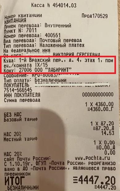 Федеральный-клиент-ООО-ЛАБИРИНТ-27006