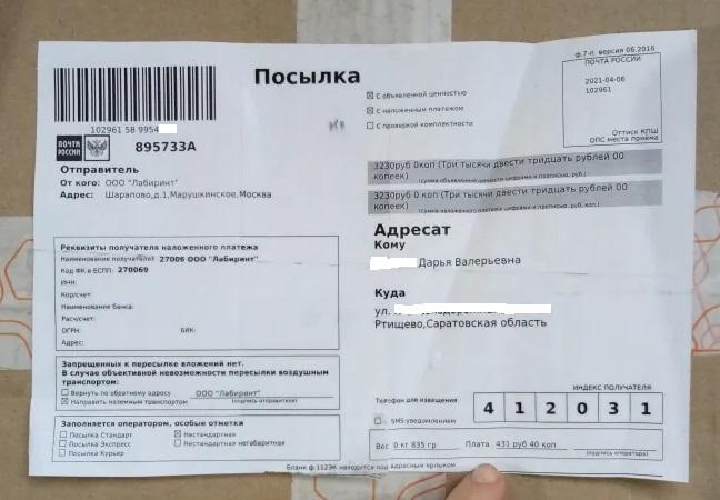 Посылка-от-магазина-ООО-ЛАБИРИНТ-27006