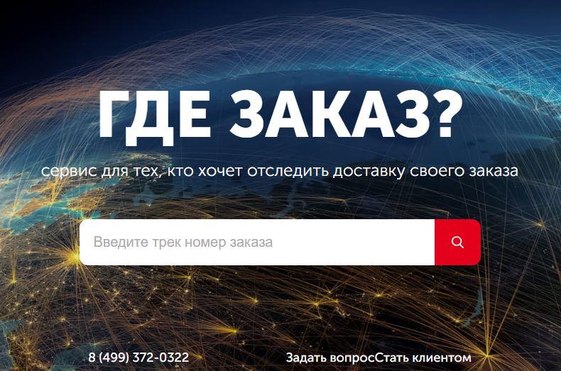 Официальный-трекинг-сервис-компании-B2CPL