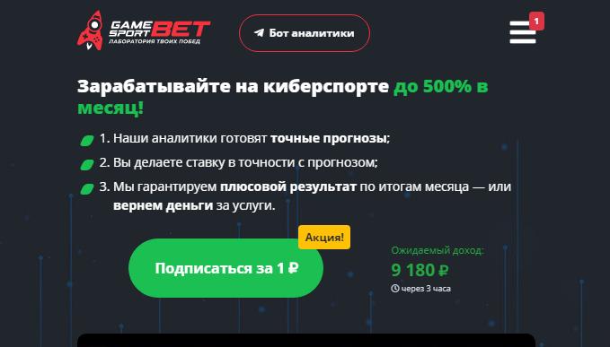 Сервис-GameSport-BET-списывает-деньги