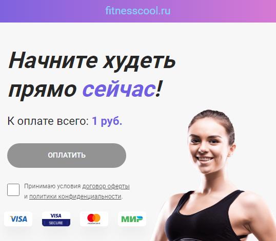 Сервис-Fitness-Cool-продает-пробный-период-за-1-рубль-за-3-дня-пользования