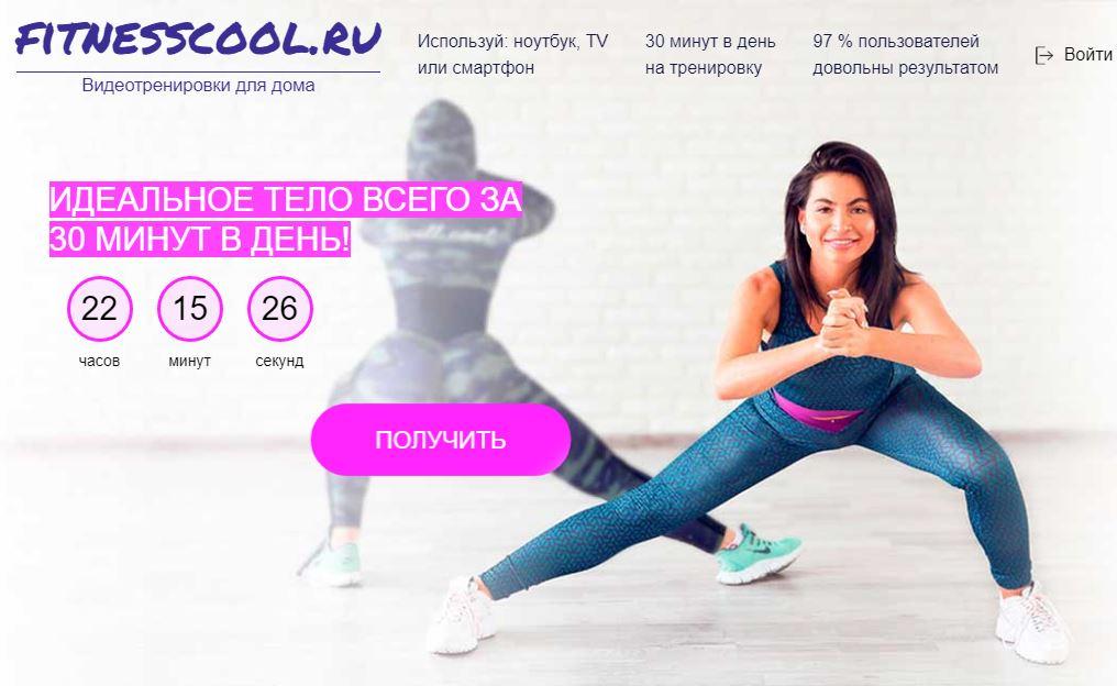 Сайт-FitnessCool-списывает-деньги-за-подписку