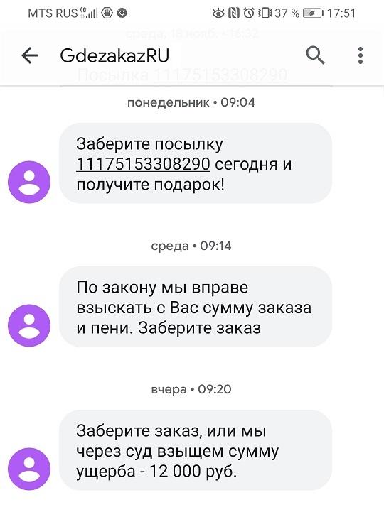 Сообщения-с-угрозами-от-GdeZakazRU