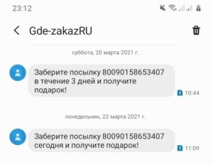 Gdezakaz-RU-что-это-за-фирма-отзывы
