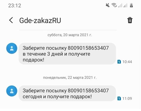 СМС-от-GDE-ZAKAZ-RU