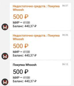 Whoosh-Moskva-RUS-списали-деньги-с-карты-что-это-как-вернуть