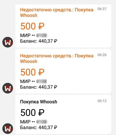 Списание-денег-с-карты-за-поездки-Whoosh-Moskva-RUS