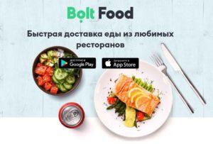 FDY-Food-Bolt-EU-списали-деньги-с-карты-что-это-как-отключить
