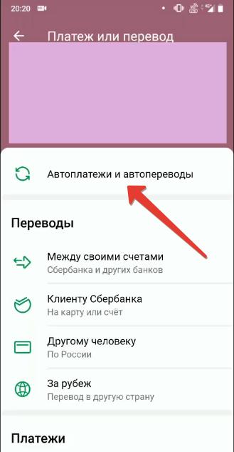 Отключение-автоплатежей-в-Сбербанк-Онлайн